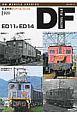 鉄道車輌ディテール・ファイル ED11とED14 RM MODELS ARCHIVE(20)