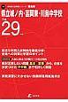 県立城ノ内・富岡東・川島中学校 中学別入試問題シリーズ 平成29年