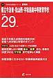 県立今治東・松山西・宇和島中等教育学校 中学別入試問題シリーズ 平成29年