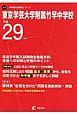 東京学芸大学附属竹早中学校 中学別入試問題シリーズ 平成29年