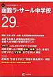 函館ラ・サール中学校 平成29年