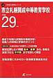 市立札幌開成中等教育学校 平成29年