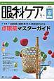 眼科ケア 18-9 2016.9 眼科領域の医療・看護専門誌