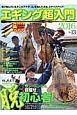 エギング超入門 アオリイカの釣りを、もっと面白くする本(13)