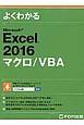 よくわかる Excel2016 マクロ/VBA