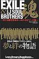EXILE&三代目J SOUL BROTHERS 魂 カッコ良すぎるゴールド・エピソード集