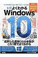 もっと!よくわかるWindows10 さらに成熟した最新OSの全貌がこれ1冊でよくわかる
