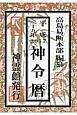 神令暦 平成29年