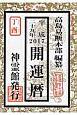 開運暦 平成29年