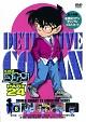 名探偵コナン PART24 Vol.8