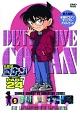 名探偵コナン PART24 Vol.9