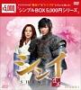シンイ-信義- DVD-BOX1 <シンプルBOX>