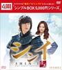 シンイ-信義- DVD-BOX2 <シンプルBOX>