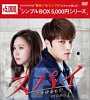 スパイ~愛を守るもの~ DVD-BOX1 <シンプルBOX>