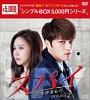 スパイ~愛を守るもの~ DVD-BOX2 <シンプルBOX>