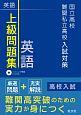 国立高校・難関私立高校入試対策 上級問題集 英語 CD付き