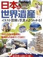 日本の世界遺産 朝日ジュニア学習年鑑別冊 イラスト図解と写真でよくわかる!