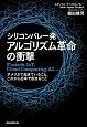 シリコンバレー発 アルゴリズム革命の衝撃 Fintech,IoT,Cloud Computi