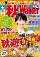 九州 秋Walker 2016