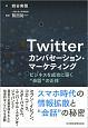 """Twitterカンバセーション・マーケティング ビジネスを成功に導く""""会話""""の正体"""