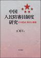 中国人民陪審員制度研究 その歴史、現状と課題