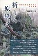 祈りの原風景 熊野の無社殿神社と自然信仰