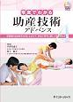 写真でわかる助産技術 アドバンス 写真でわかるアドバンスシリーズ 妊産婦の主体性を大切にしたケア、安全で母子に優しい