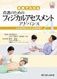 写真でわかる看護のためのフィジカルアセスメント アドバンス 写真でわかるアドバンスシリーズ 生活者の視点から学ぶ身体診察法