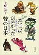 本当はひどかった昔の日本 古典文学で知るしたたかな日本人