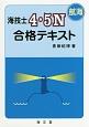 海技士4・5N 航海 合格テキスト