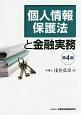 個人情報保護法と金融実務<第4版>