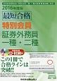 最短合格 特別会員 証券外務員 一種・二種 2016 日本証券業協会「特別会員一種・二種外務員資格試験」