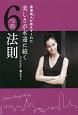 香港美人-マダム-が教えてくれた 美しさが永遠に続く6つの法則