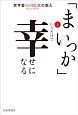 「まいっか」というだけで幸せになる 哲学者小川仁志の教え