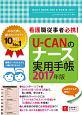 U-CANのナース実用手帳 2017 看護職従事者必携!