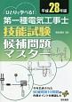 ひとりで学べる!第一種電気工事士技能試験候補問題マスター 平成28年