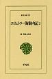 エリュトラー海案内記 (2)