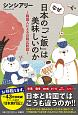 なぜ日本の「ご飯」は美味しいのか~韓国人による日韓比較論~