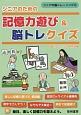 シニアのための記憶力遊び&脳トレクイズ シニアの脳トレーニング4