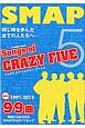 Songs of CRAZY FIVE 1991-2015 99曲全曲歌詞付