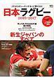 日本ラグビー 2016-2017 新生ジャパンのすべて
