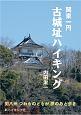 関東一円 古城址ハイキング 関八州 つわものどもが夢のあと歩き