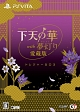 下天の華 with 夢灯り 愛蔵版 <トレジャーBOX>