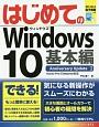 はじめてのWindows10 基本編 AnniversaryUpdate対応