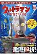 ウルトラマン Perfect File 50th Anniversary