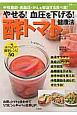 やせる!血圧を下げる!酢トマト健康法
