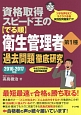 資格取得スピード王の【でる順】 衛生管理者 第1種 過去問題徹底研究 2016~2017