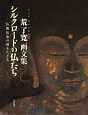 シルクロードの仏たち 荒了寛画文集 仏像伝来の道をたどる