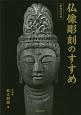 仏像彫刻のすすめ<新装改訂版>