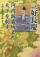 三好長慶 河内飯盛城より天下を制す